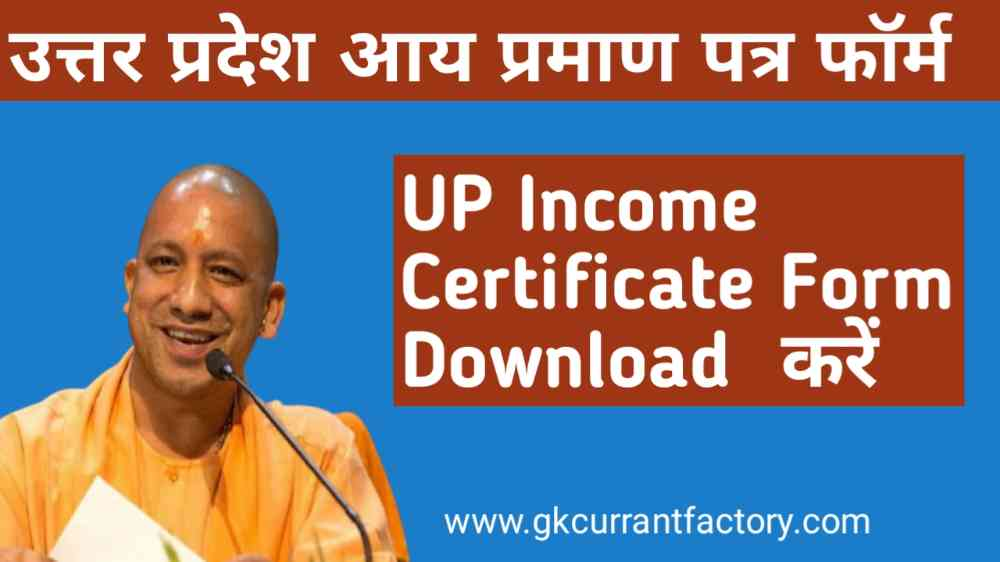 up income certificate form pdf