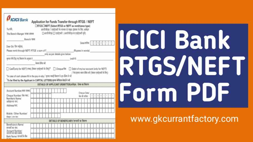 CICI RTGS Form and NEFT Form PDF Download